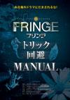 Fringe_3